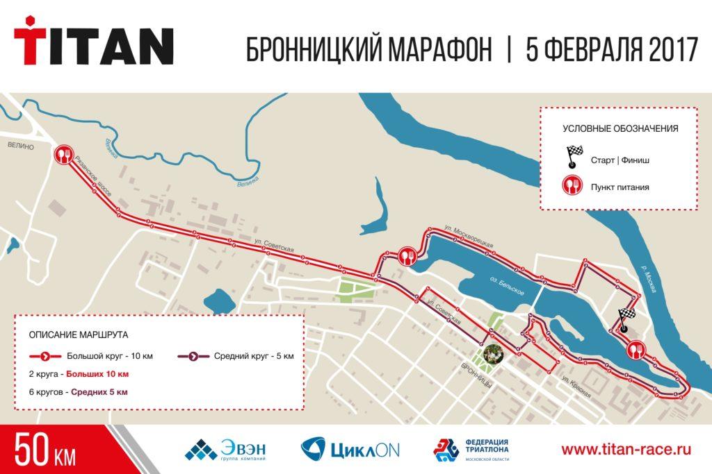 Бронницкий марафон зимой-схема