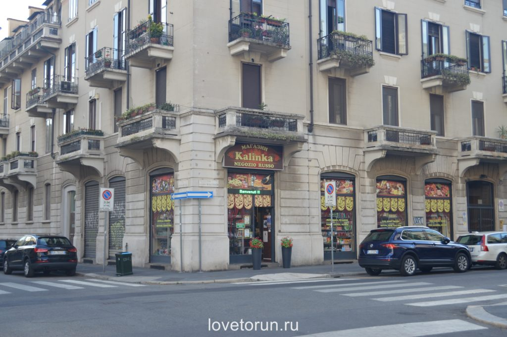 Магазин Калинка в Милане
